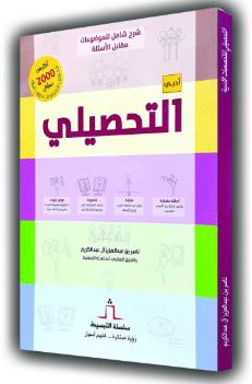 كتاب ناصر عبدالكريم للتحصيلي علمي pdf