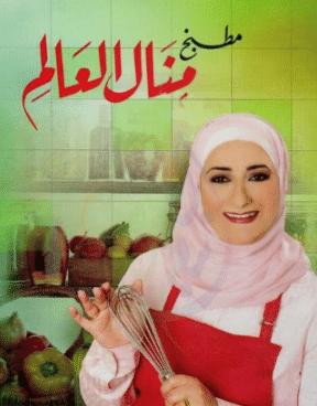 تحميل كتاب منال العالم للطبخ pdf