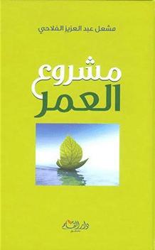 كتاب التركيز مشعل الفلاحي pdf