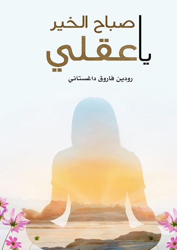 تحميل كتاب صباح الخير يا عقلي pdf